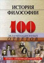 История философии (100 экз. ответов)
