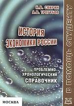 История экономики России. Проблемно-хронологический справочник