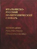 Итальянско-русский политехнический словарь / Dizionario Politecnico Italiano-Russo
