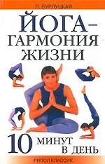 Йога - гармония жизни. 10 минут в день