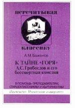 """К тайне """"Горя"""". А. С.Грибоедов и его бессмертная комедия"""