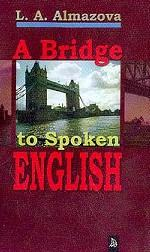 Как научиться говорить по - английски: учебное пособие (+ 4 аудиокассеты)