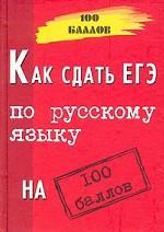 Как сдать ЕГЭ по русскому языку на 100 баллов