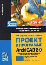 Как создать архитектурный проект в программе ArchiCAD 8. 0