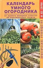 Календарь умного огородника. От выбора овощных культур до выращивания урожая. Практическое руководство