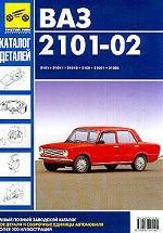 Каталог деталей ВАЗ 2101-02