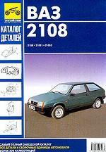 Каталог деталей ВАЗ 2108