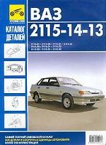 Каталог деталей ВАЗ-2115