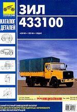 Каталог деталей и сборочных единиц ЗИЛ 433100
