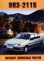 Автомобиль ВАЗ 2115 и его модификации. Каталог запасных частей