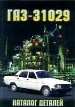 Каталог деталей и сборочных единиц ГАЗ-31029