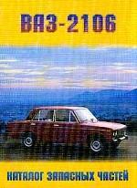 Каталог запасных частей ВАЗ-2106