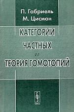 Категории частных и теория гомотопий