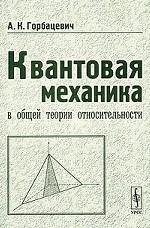 Квантовая механика в общей теории относительности