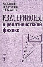 Кватернионы в релятивистской физике