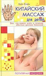 Китайский массаж для детей. Все, что нужно знать о лечении обычных детских болезней