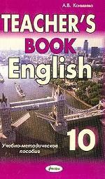 """Книга для учителя к учебному пособию """"Английский язык 10 класс"""""""
