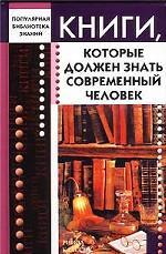 Книги, которые должен знать современный человек
