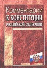 Комментарии к Конституции РФ