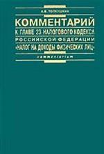 """Комментарий к главе 23 Налогового кодекса РФ """"Налог на доходы физических лиц"""""""