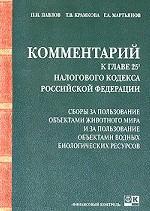 Комментарий к главе 25 налогового кодекса РФ и сборник законодательства. Сборы за пользование объектами животного мира и за пользование объектами водных биологических ресурсов