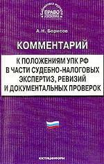 Комментарий к положениям УПК РФ по проведению судебно-налоговых экспертиз, ревизий