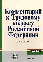 Комментарии к Трудовому кодексу РФ