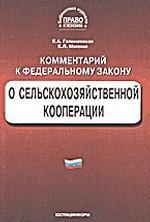 """Постатейный комментарий к ФЗ """"О сельскохозяйственной кооперации"""""""
