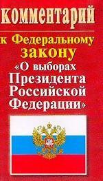 """Комментарий к ФЗ """"О выборах Президента РФ"""""""