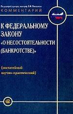"""Комментарий к ФЗ """"О несостоятельности (банкротстве)"""""""