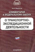 """Комментарий к ФЗ """"О транспортно экспедиционной деятельности"""""""