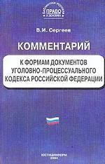 Комментарий к формам документов Уголовно - процессуального кодекса РФ