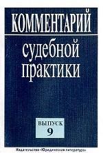 Комментарий судебной практики. Выпуск 9