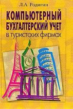 Компьютерный бухгалтерский учет в туристских фирмах: учебник