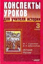 История России, 3 класс: конспекты уроков для учителя истории