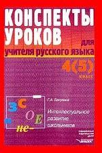 Конспекты уроков для учителя русского языка, 4-5 класс