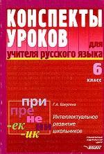 Русский язык. Конспекты уроков для учителя. 6 класс