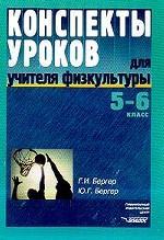 Конспекты уроков для учителя физкультуры, 5-6 класс