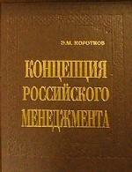 Концепция российского менеджмента