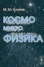 Космомикрофизика