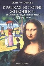 Краткая история живописи от Ренессанса до наших дней в 30 картинах