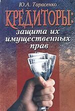 Кредиторы: защита их имущественных прав