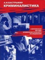Криминалистика: Современные методы криминалистического исследования