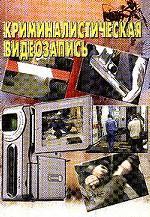Криминалистическая видеозапись
