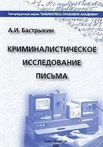 Криминалистическое исследование письма: учебное пособие