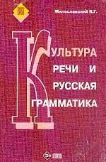 Культура речи и русская грамматика