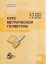 Курс метрической геометрии