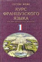 Курс французского языка Т.1. 5-е изд
