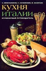 Кухня Италии. Кулинарный путеводитель