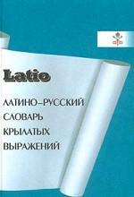 Латино-русский словарь крылатых выражений
